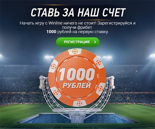 winline-1000-rub-freebet