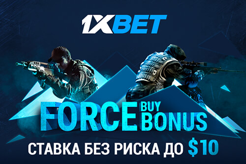 «FORCE BUY БОНУС» - новая акция от 1хBet